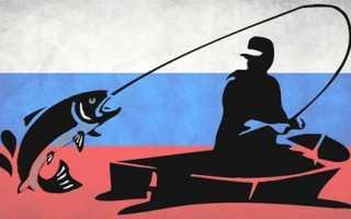 Рыбалка в европейской части России